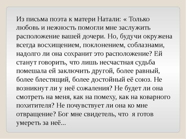 Из письма поэта к матери Натали: « Только любовь и нежность помогли мне заслу...