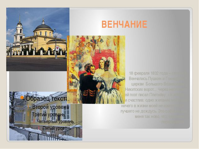 ВЕНЧАНИЕ 18 февраля 1832 года – свадьба. Венчались Пушкин и Гончарова в церкв...