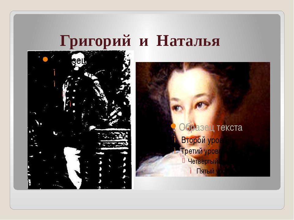 Григорий и Наталья