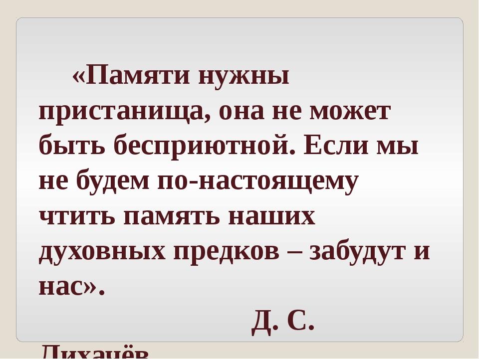 «Памяти нужны пристанища, она не может быть бесприютной. Если мы не будем по...
