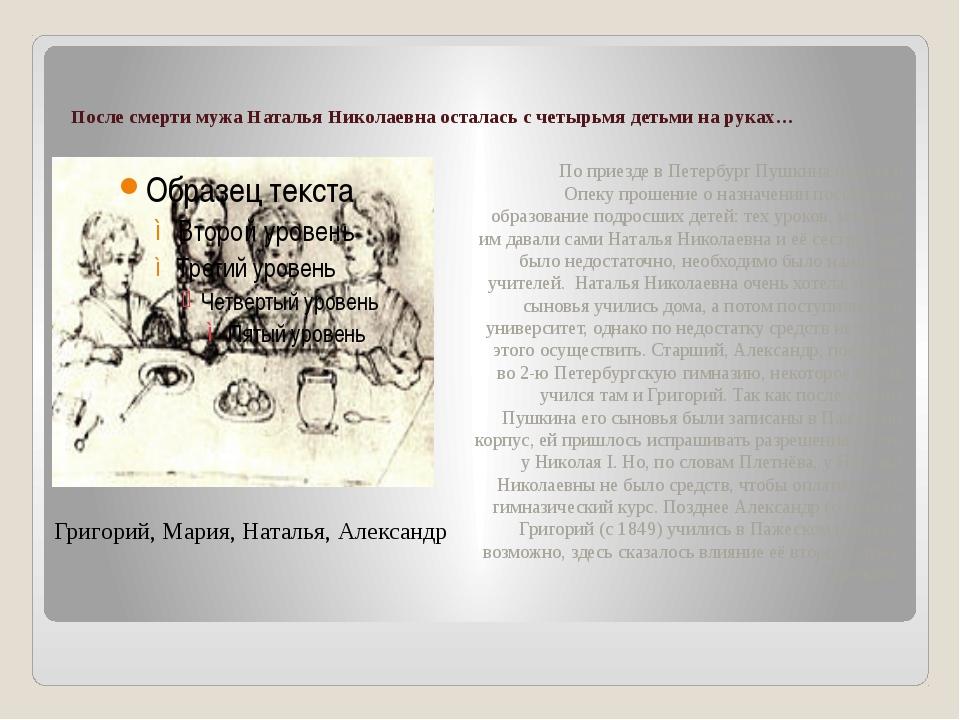 После смерти мужа Наталья Николаевна осталась с четырьмя детьми на руках… По...