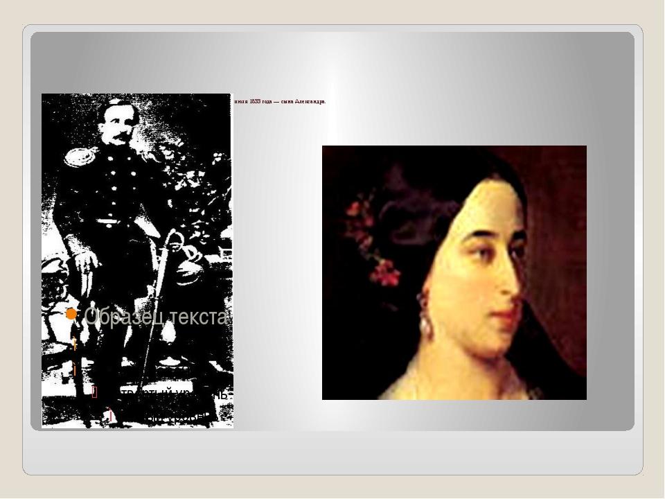 19 мая 1832 года Наталья Николаевна родила первенца — дочь Марию, а 6 июля 1...