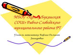 МБОУ «Кутлу-Букашская СОШ» Рыбно-Слободского муниципального района РТ Учитель