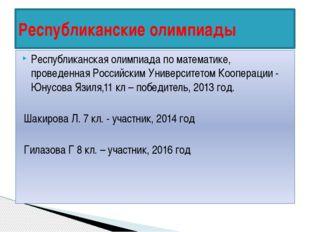 Республиканская олимпиада по математике, проведенная Российским Университетом
