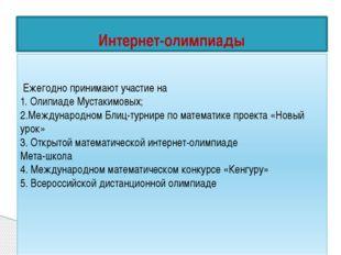 Интернет-олимпиады Ежегодно принимают участие на 1. Олипиаде Мустакимовых; 2
