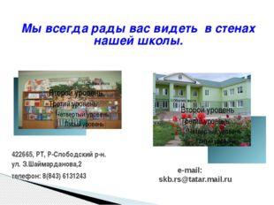 422665, РТ, Р-Слободский р-н. ул. З.Шаймарданова,2 телефон: 8(843) 6131243 М