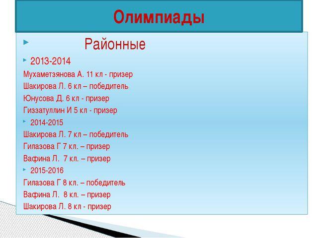 Районные 2013-2014 Мухаметзянова А. 11 кл - призер Шакирова Л. 6 кл – победи...