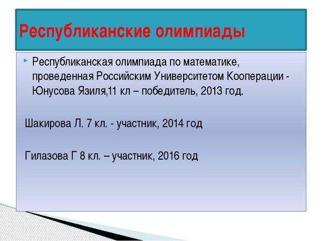 Республиканская олимпиада по математике, проведенная Российским Университетом...