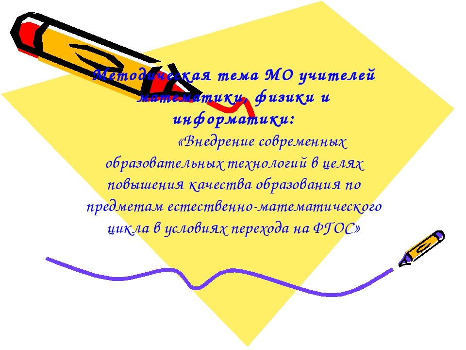 Методическая тема МО учителей математики, физики и информатики: ...