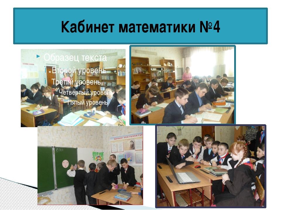 Кабинет математики №4