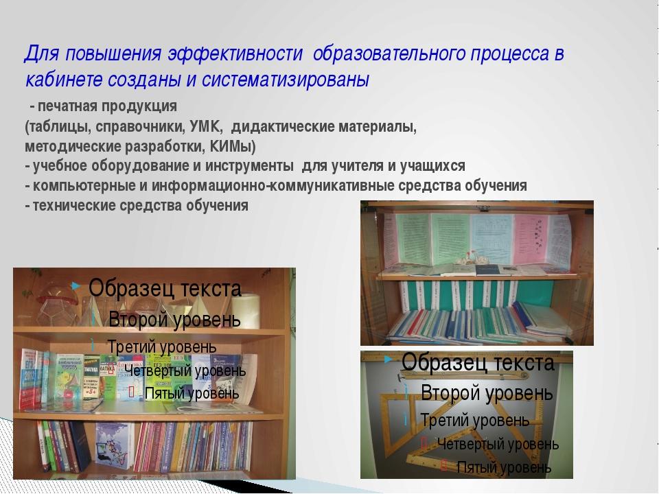 Для повышения эффективности образовательного процесса в кабинете созданы и с...