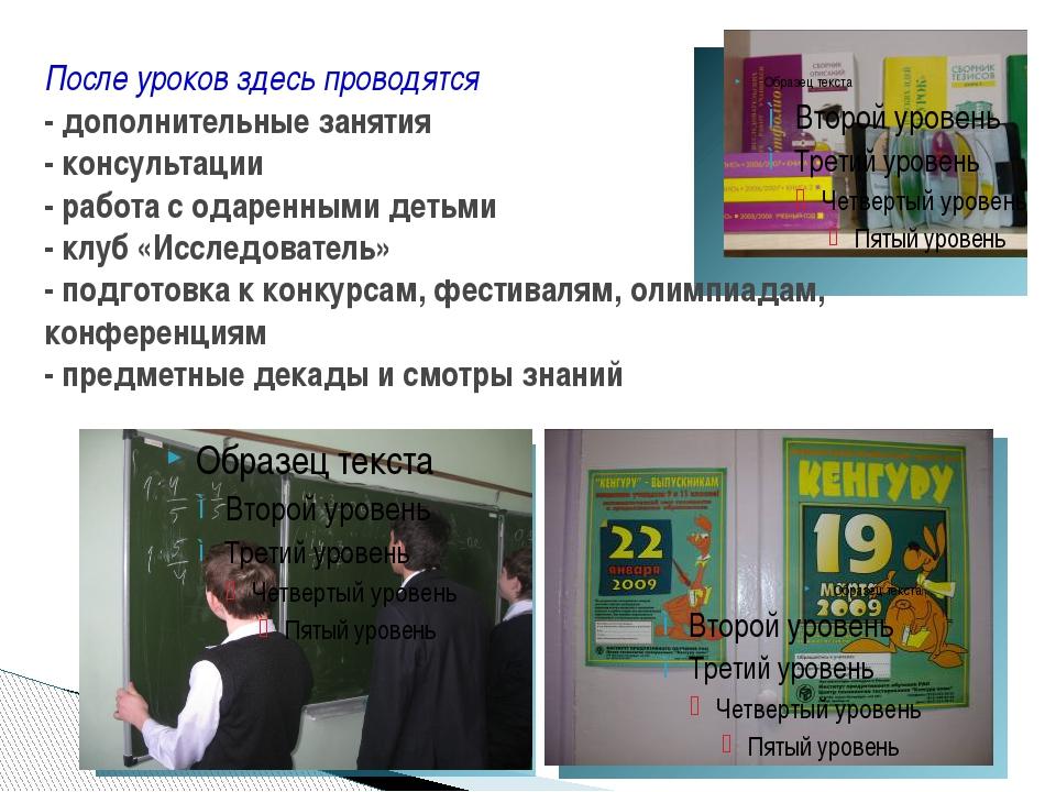 После уроков здесь проводятся - дополнительные занятия - консультации - рабо...