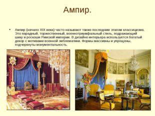 Ампир. Ампир (начало XIX века) часто называют также последним этапом классици