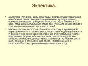 Эклектика. Эклектика (XIX века, 1830-1890 годы) всегда существовала как неизб