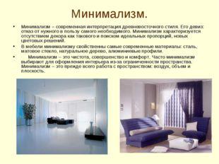 Минимализм. Минимализм – современная интерпретация древневосточного стиля. Ег