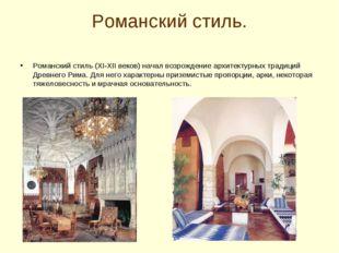Романский стиль. Романский стиль (XI-XII веков) начал возрождение архитектурн