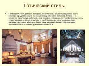 Готический стиль. Готический стиль (вторая половина XII-XV веков) стал воплощ