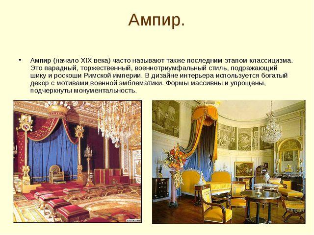Ампир. Ампир (начало XIX века) часто называют также последним этапом классици...
