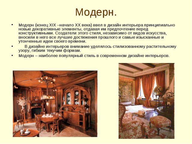 Модерн. Модерн (конец XIX –начало XX века) ввел в дизайн интерьера принципиал...