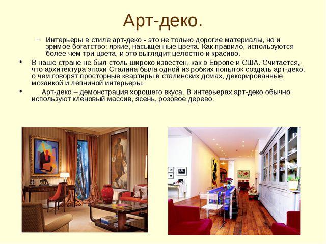 Арт-деко. Интерьеры в стиле арт-деко - это не только дорогие материалы, но и...