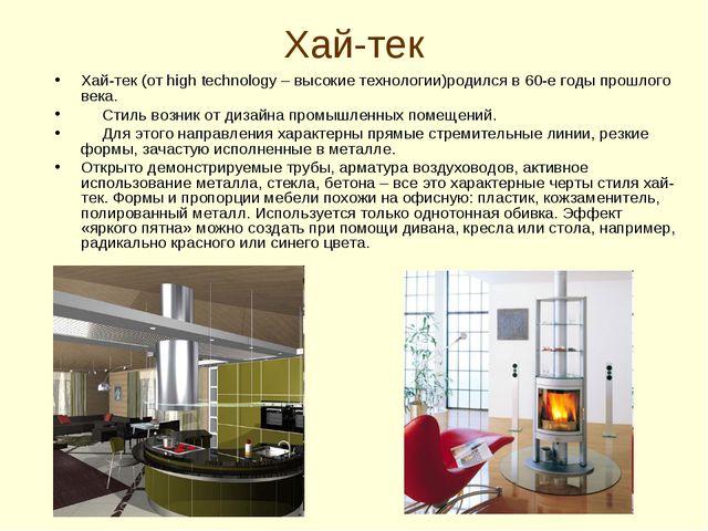 Хай-тек Хай-тек (от high technology – высокие технологии)родился в 60-е годы...