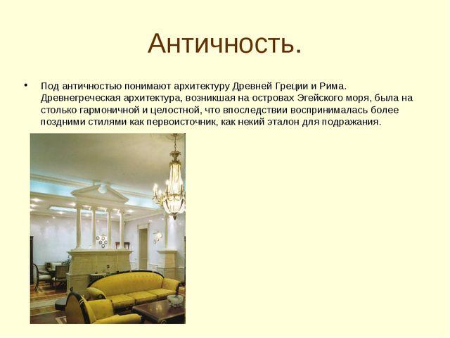 Античность. Под античностью понимают архитектуру Древней Греции и Рима. Древн...