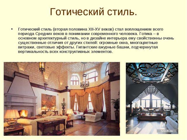 Готический стиль. Готический стиль (вторая половина XII-XV веков) стал воплощ...