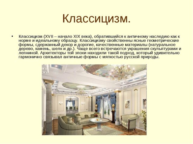Классицизм. Классицизм (XVII – начало XIX века), обратившийся к античному нас...