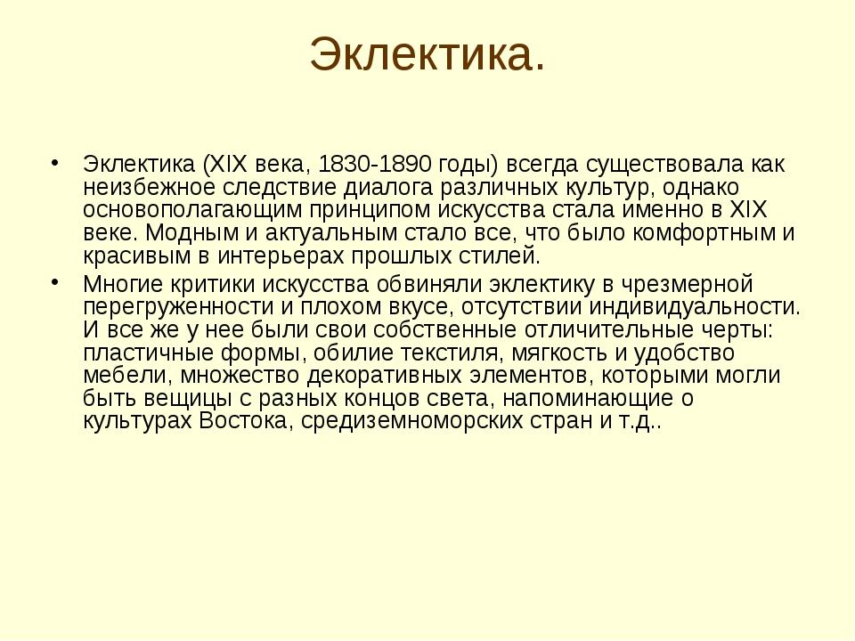 Эклектика. Эклектика (XIX века, 1830-1890 годы) всегда существовала как неизб...