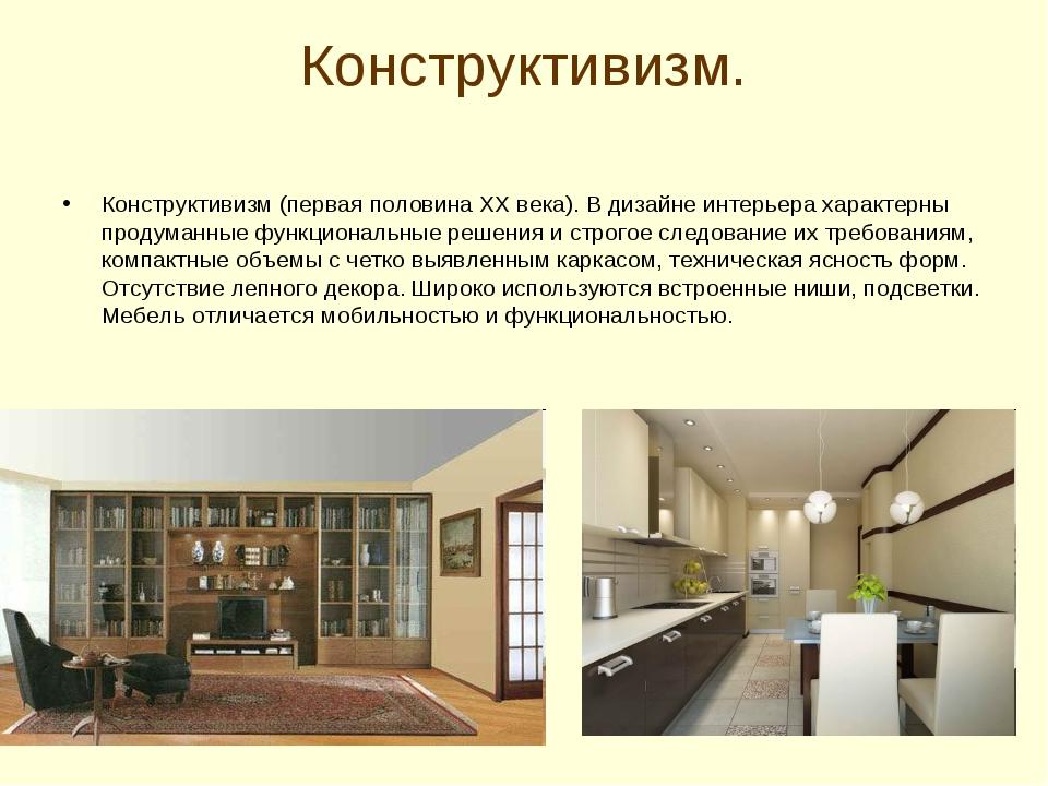 Конструктивизм. Конструктивизм (первая половина XX века). В дизайне интерьера...