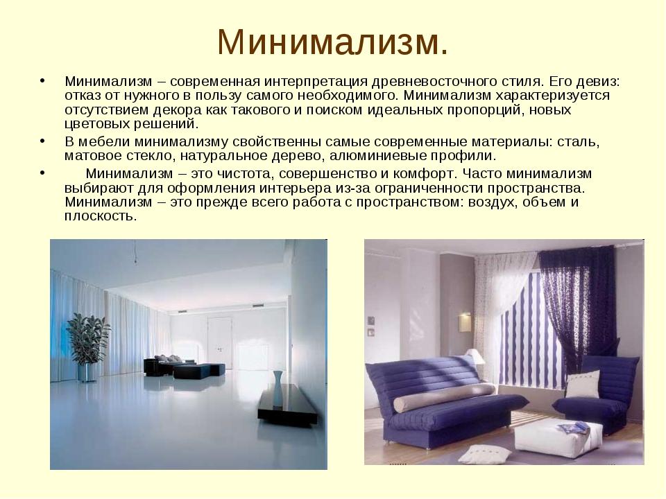 Минимализм. Минимализм – современная интерпретация древневосточного стиля. Ег...