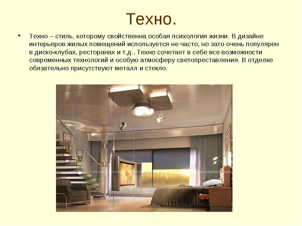 Техно. Техно – стиль, которому свойственна особая психология жизни. В дизайне...