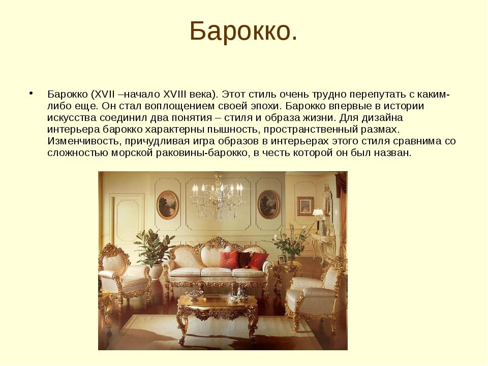 Барокко. Барокко (XVII –начало XVIII века). Этот стиль очень трудно перепутат...