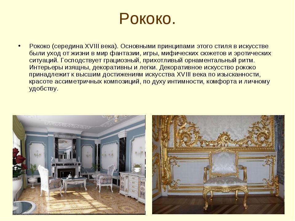 Рококо. Рококо (середина XVIII века). Основными принципами этого стиля в иску...