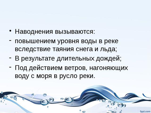 Наводне́ние Наводнения вызываются: повышением уровня воды в реке вследствие т...