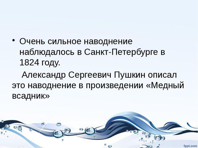 Наводне́ние Очень сильное наводнение наблюдалось в Санкт-Петербурге в 1824 го...