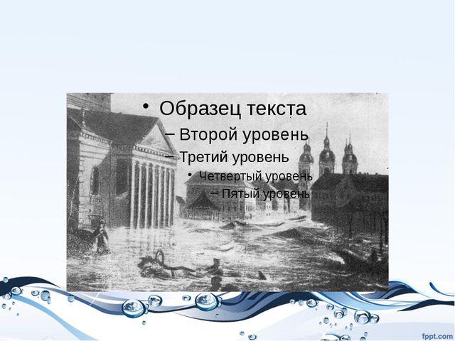Наводне́ние