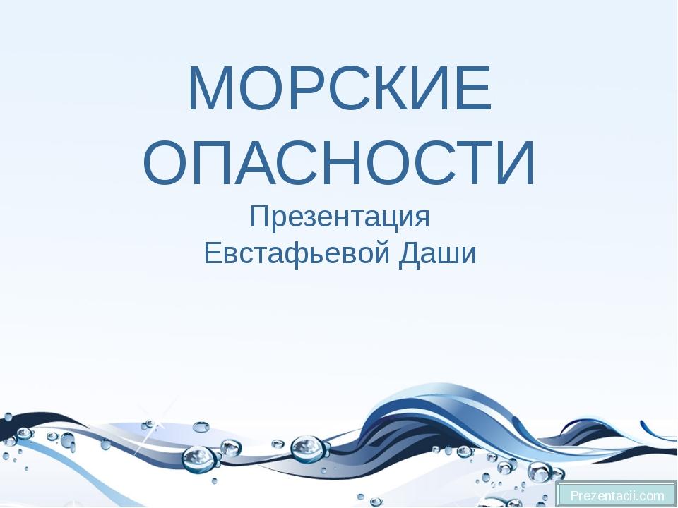 МОРСКИЕ ОПАСНОСТИ Презентация Евстафьевой Даши Prezentacii.com