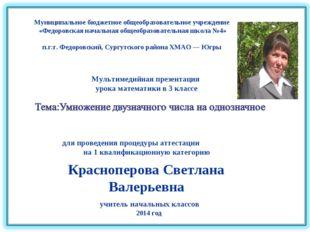 Муниципальное бюджетное общеобразовательное учреждение «Федоровская начальная