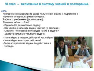 Цель: повторение и закрепление ранее полученных знаний и подготовка к изучени