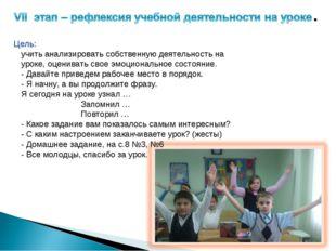 Цель: учить анализировать собственную деятельность на уроке, оценивать свое э