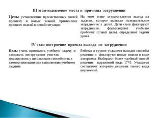 III этап-выявление места и причины затруднения Цель: установление преемствен