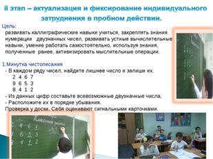 Цель: развивать каллиграфические навыки учиться, закреплять знания нумерации