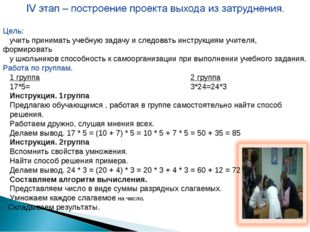 Цель: учить принимать учебную задачу и следовать инструкциям учителя, формиро