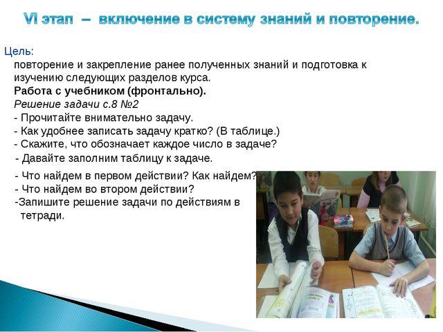 Цель: повторение и закрепление ранее полученных знаний и подготовка к изучени...