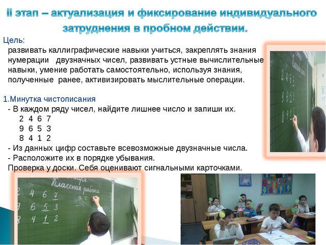 Цель: развивать каллиграфические навыки учиться, закреплять знания нумерации...