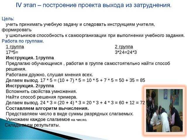 Цель: учить принимать учебную задачу и следовать инструкциям учителя, формиро...