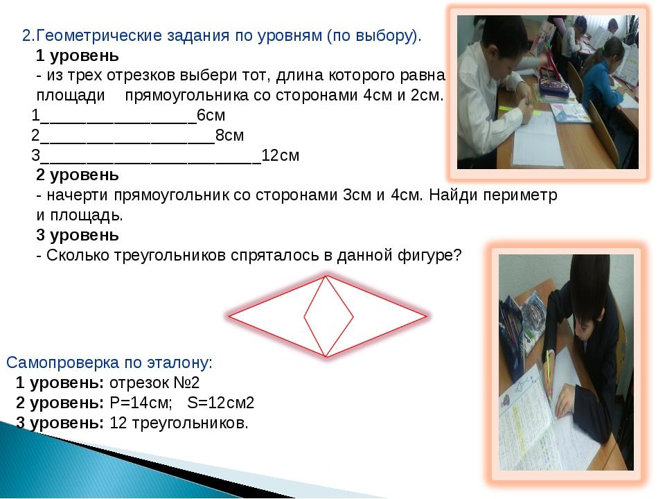 2.Геометрические задания по уровням (по выбору). 1 уровень - из трех отрезков...