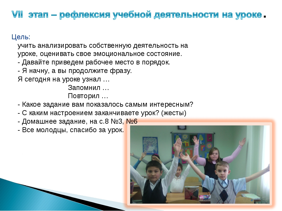 Цель: учить анализировать собственную деятельность на уроке, оценивать свое э...