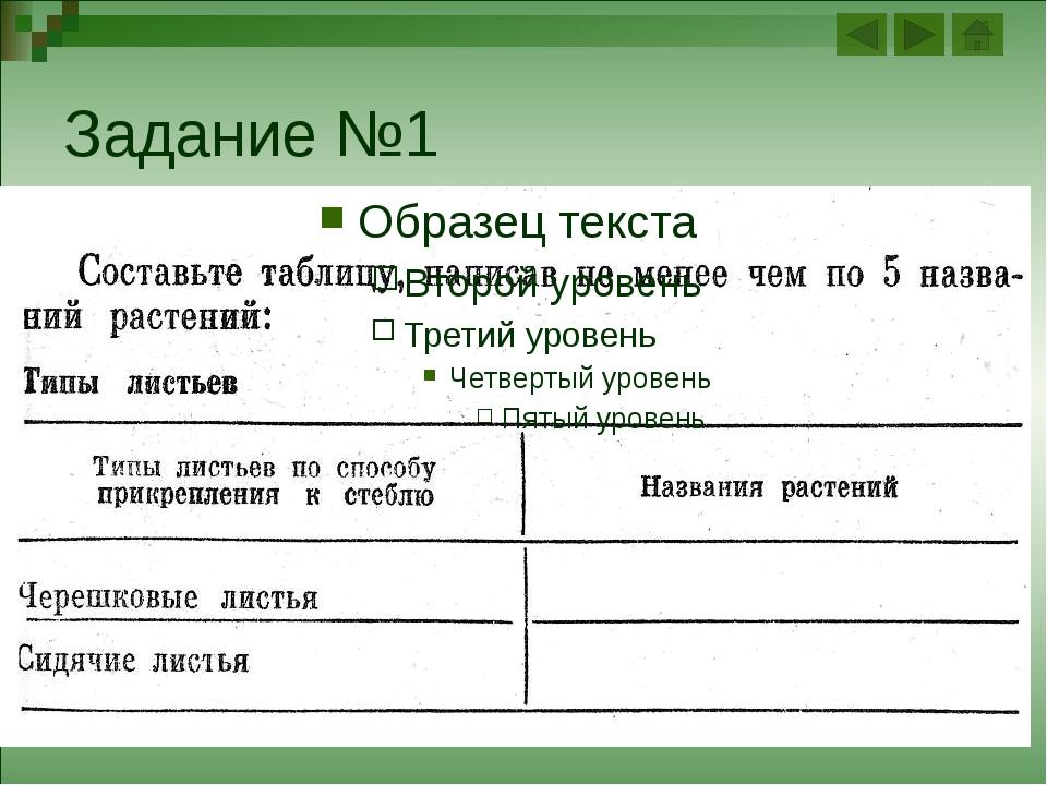 Задание №4 Используя материал учебника заполните таблицу: Строение стебля Фу...